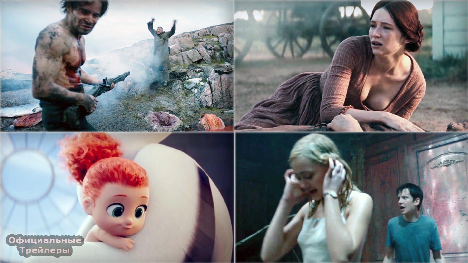 Смотреть трейлеры фильмов 20152016 на русском языке онлайн