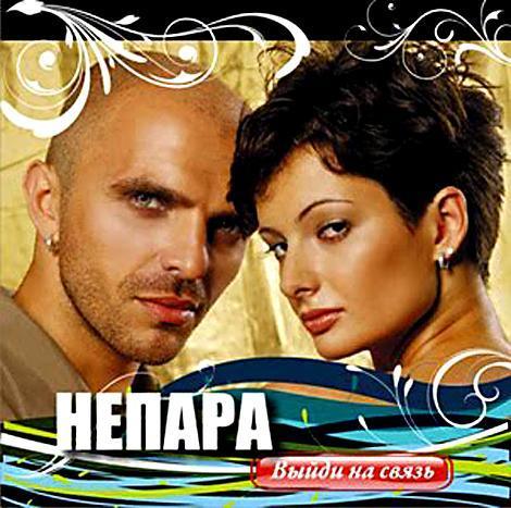 Непара - Выйди на связь (2009)