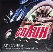 Сплин - Акустика (2002)
