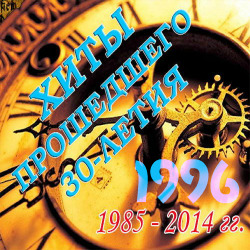 Хиты Прошедшего 30-летия-1996